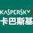 卡巴斯基全方位安全软件 v18.0.0.405官方版