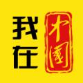 我在中国 v1.0.7