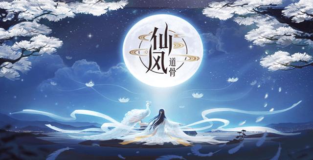 仙风道骨9月27日全平台首发 快来开启超唯美仙境之旅