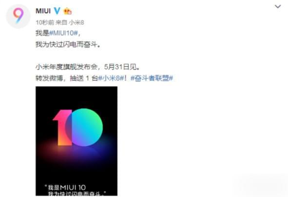 miui10发布会直播地址 miui10发布会视频直播网址