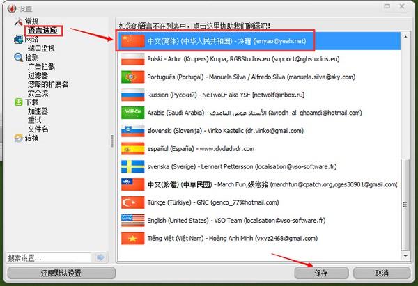 视频下载器(VSO Downloader)