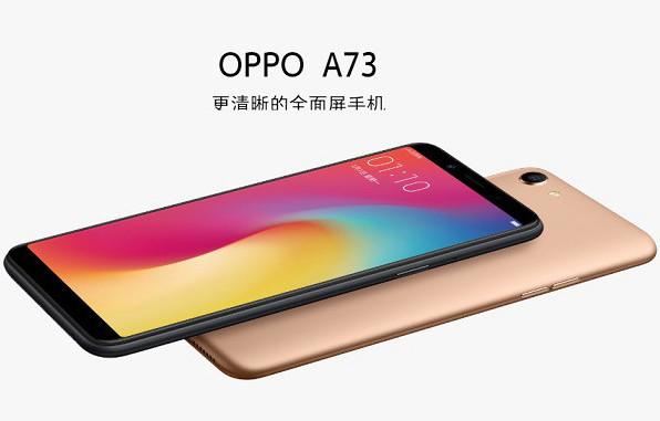 oppo a73和a83哪个值得买 oppo a73和a83有什么区别