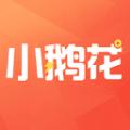小鹅花贷款 v2.1.1