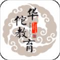 华佗教育 v1.0.4