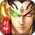 最封神手游 v22.0.0