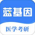 医学考研蓝基因 v5.2.1