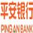 平安银行个人网银控件 v2.3.1.0官方版