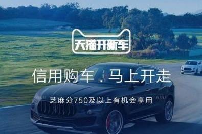 支付宝天猫开新车怎么申请 天猫开新车申请流程