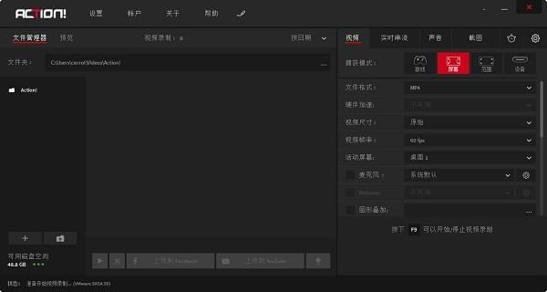 屏幕录像软件(Mirillis Action!)