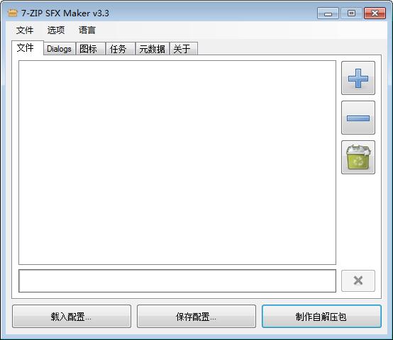 7-ZIP SFX Maker(7z自解压文件生成工具)