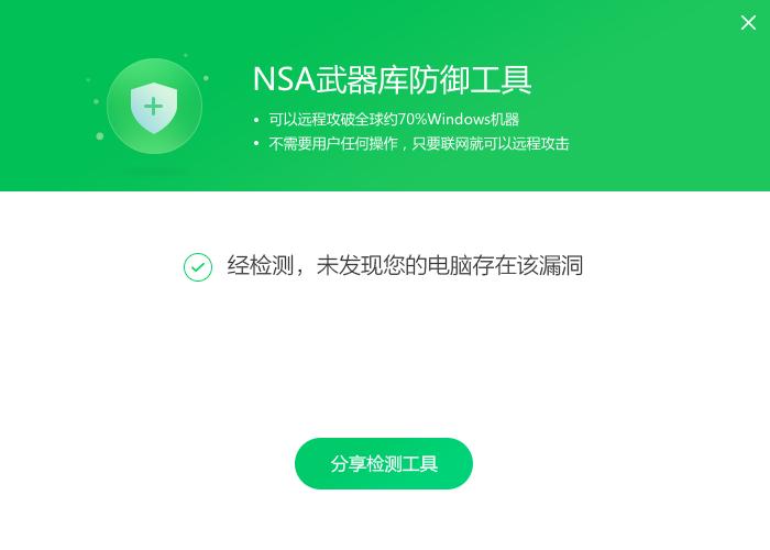 NSA武器库免疫工具