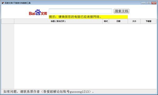 百度文库0下载券文档搜索工具