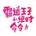 霸道王子的绝对命令漫画 v5.65.0