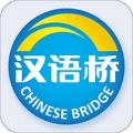 汉语桥俱乐部 v2.5.1