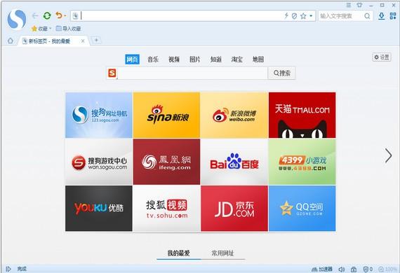 搜狗浏览器下载2019官方下载