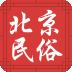 北京民俗 v1.0.7