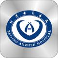 北京安贞医院 v1.0.2