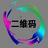 二维码一键生成与解析软件 v1.0免费版