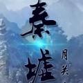 秦墟手游 v4.0.0