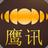 鹰讯平台 v6.4官方版