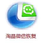 淘晶微信聊天恢复器 v5.1.12官方版