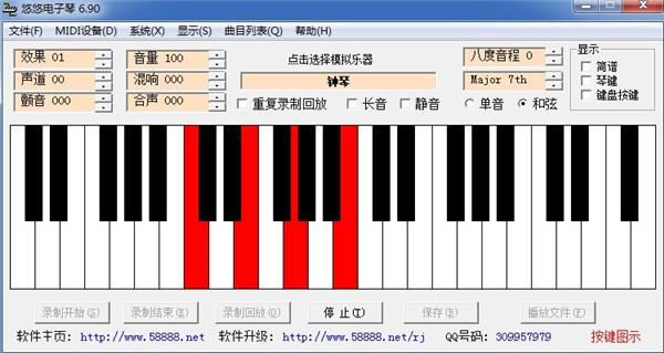 电子琴软件电脑版