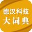 德汉科技大词典 v3.4.4
