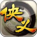 侠义Online v1.2
