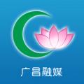 广昌融媒 v2.10.26