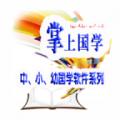 传统国学经典朗读 v1.1