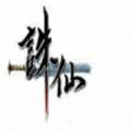 诛仙框架 v1.0