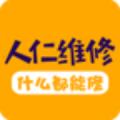 人仁维修 v2.6.1
