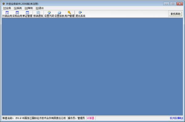 外贸业务软件