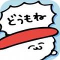 是寿司哦 v2.6