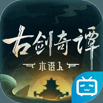 古剑奇谭木语人 v1.0