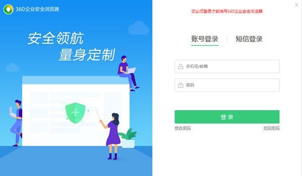 360企业安全浏览器