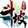 斗坡苍穹 v0.0.0.280