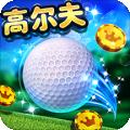 决战高尔夫 v2.1.0