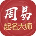 周易起名大师app v1.9.2
