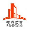 筑成教育 v2.2.9
