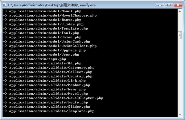 Leanify(文件体积压缩软件)