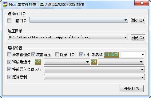 NSIS单文件打包工具