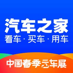 汽车之家 v10.8.5 iPhone版