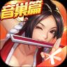 拳皇命运 v2.24.268 Android版