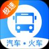 客运12308 v6.1.1 Android版