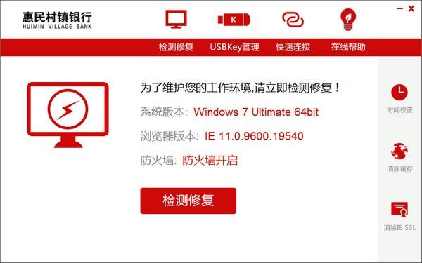 惠东惠民村镇银行网银助手