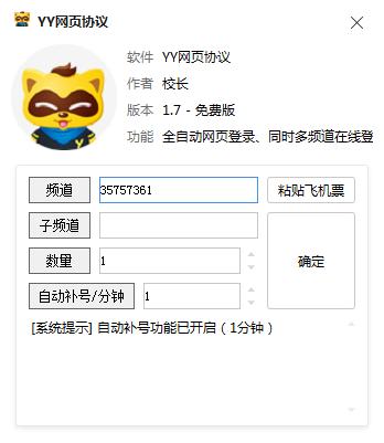 YY网页协议
