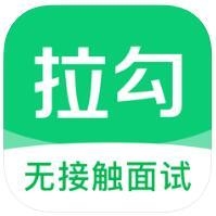 拉勾招聘 v7.40.0 iPhone版
