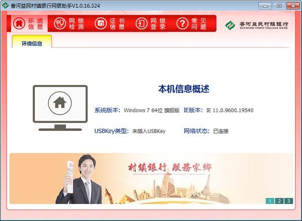 香河益民村镇银行网银助手