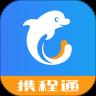 携程通 v1.9.6 Android版